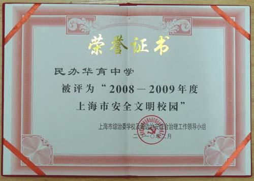 2008-2009上海市安全文明单位证书.JPG