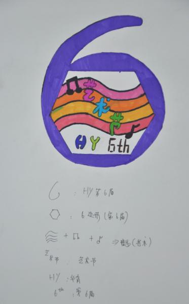 艺术节徽标设计作品